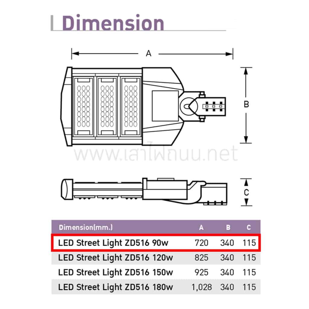 ขนาดและรายละเอียดโคมไฟถนน LED Street Light 90w (วอร์มไวท์) EVE