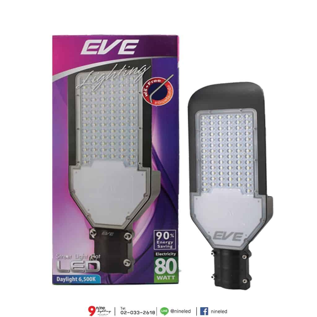 โคมไฟถนน LED Flat 80W (เดย์ไลท์) EVE