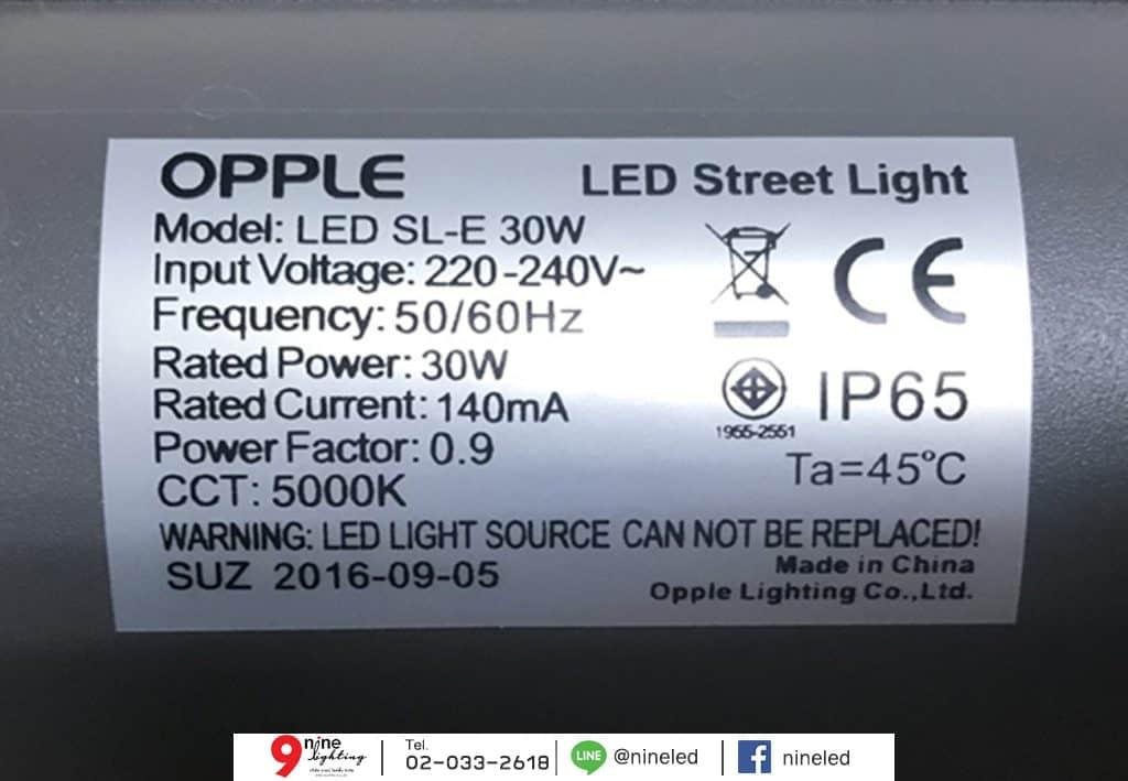 โคมไฟถนน LED Street Light EcoMax 30W (เดย์ไลท์) OPPLE ข้อมูลเฉพาะ