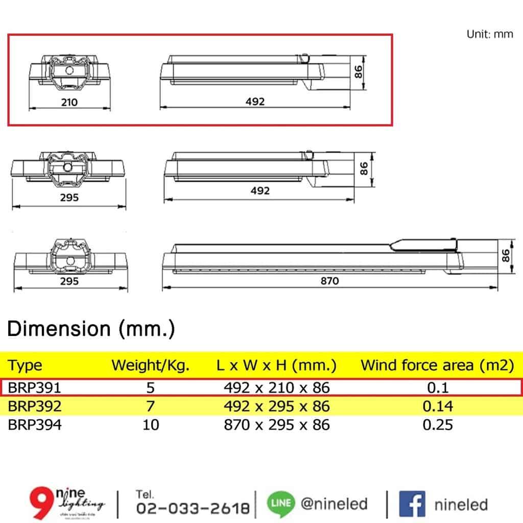 โคมไฟถนน LED BRP391 70W (NW) PHILIPS
