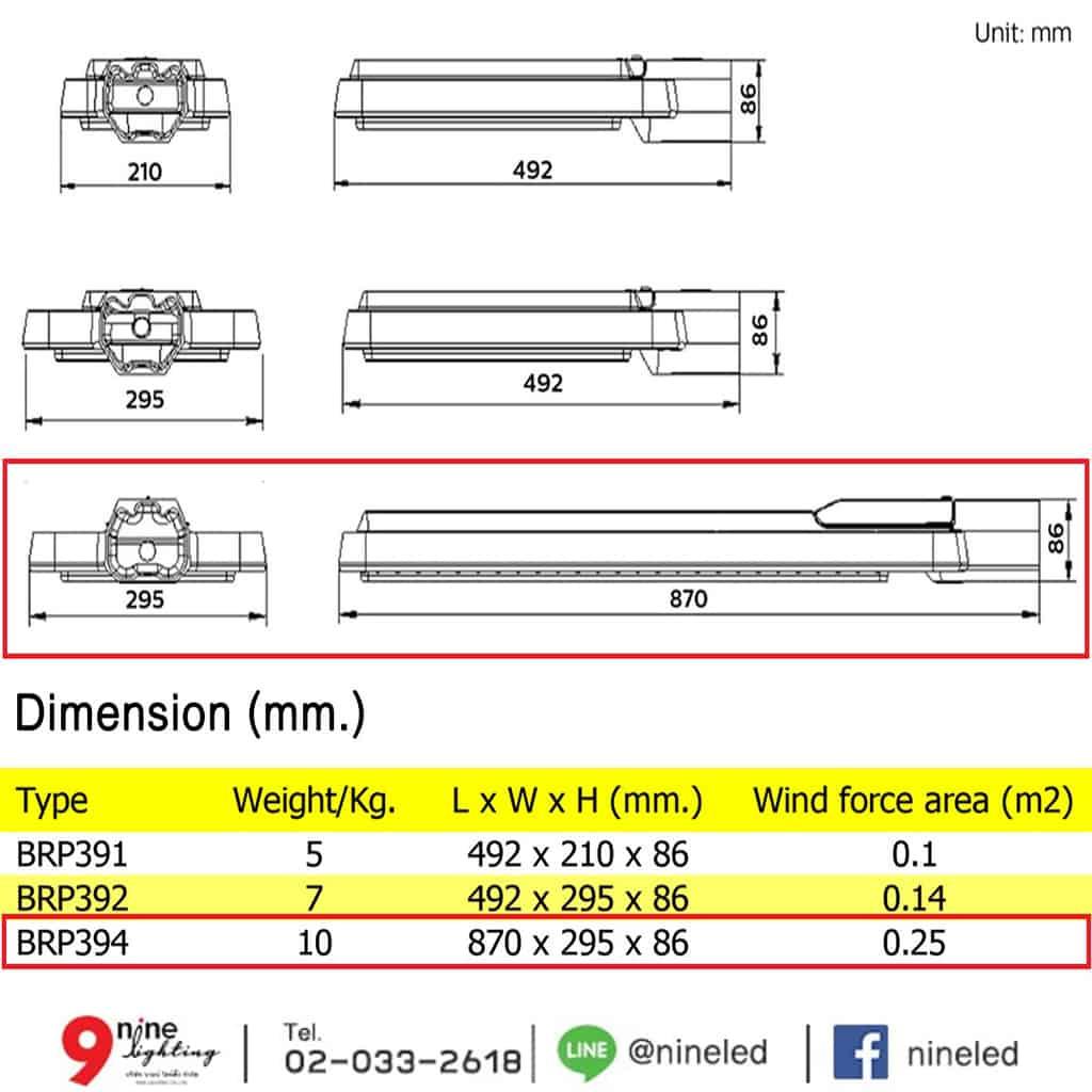 โคมไฟถนน LED BRP394 180W (NW) PHILIPS
