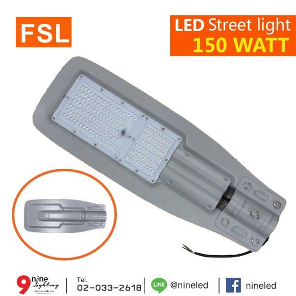 รายละเอียดโคมไฟถนน LED 150w (เดย์ไลท์) FSL