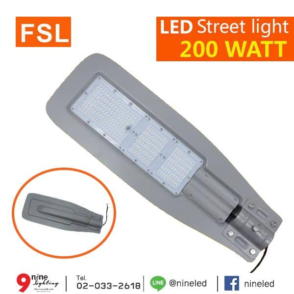 รายละเอียดโคมไฟถนน LED 200w (เดย์ไลท์) FSL