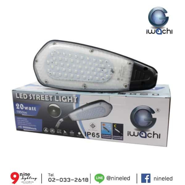 โคมไฟถนน LED 20w (รุ่นใหม่) เปิด-ปิด อัตโนมัติ ยี่ห้อ Iwachi (เดย์ไลท์)