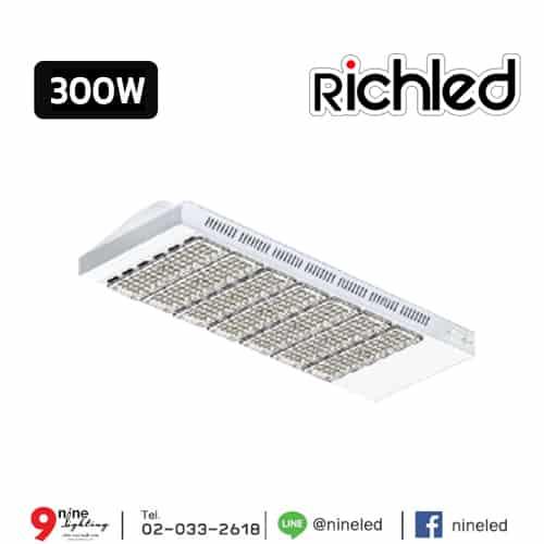 โคมไฟถนน 300w RICHLED