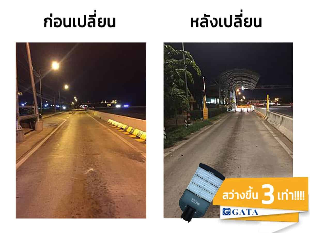 ผลงานการติดตั้งโคมไฟถนน LED GATA